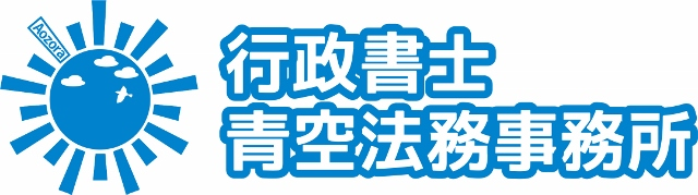 建設業許可申請愛知.com(愛知県・名古屋市)